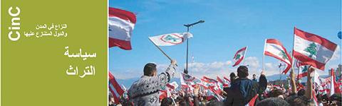 Briefing Paper 8 2019 arabic banner